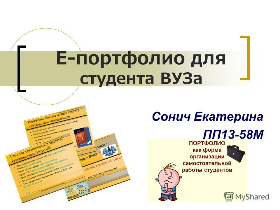 Сонич Екатерина ПП13-58М Е-портфолио для студента ВУЗа