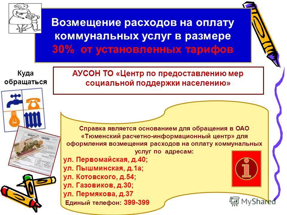 Возмещение расходов на оплату коммунальных услуг в размере 30% от установленных тарифов АУСОН ТО «Центр по предоставлению мер социальной поддержки населению» Куда обращаться Справка является основанием для обращения в ОАО «Тюменский расчетно-информац