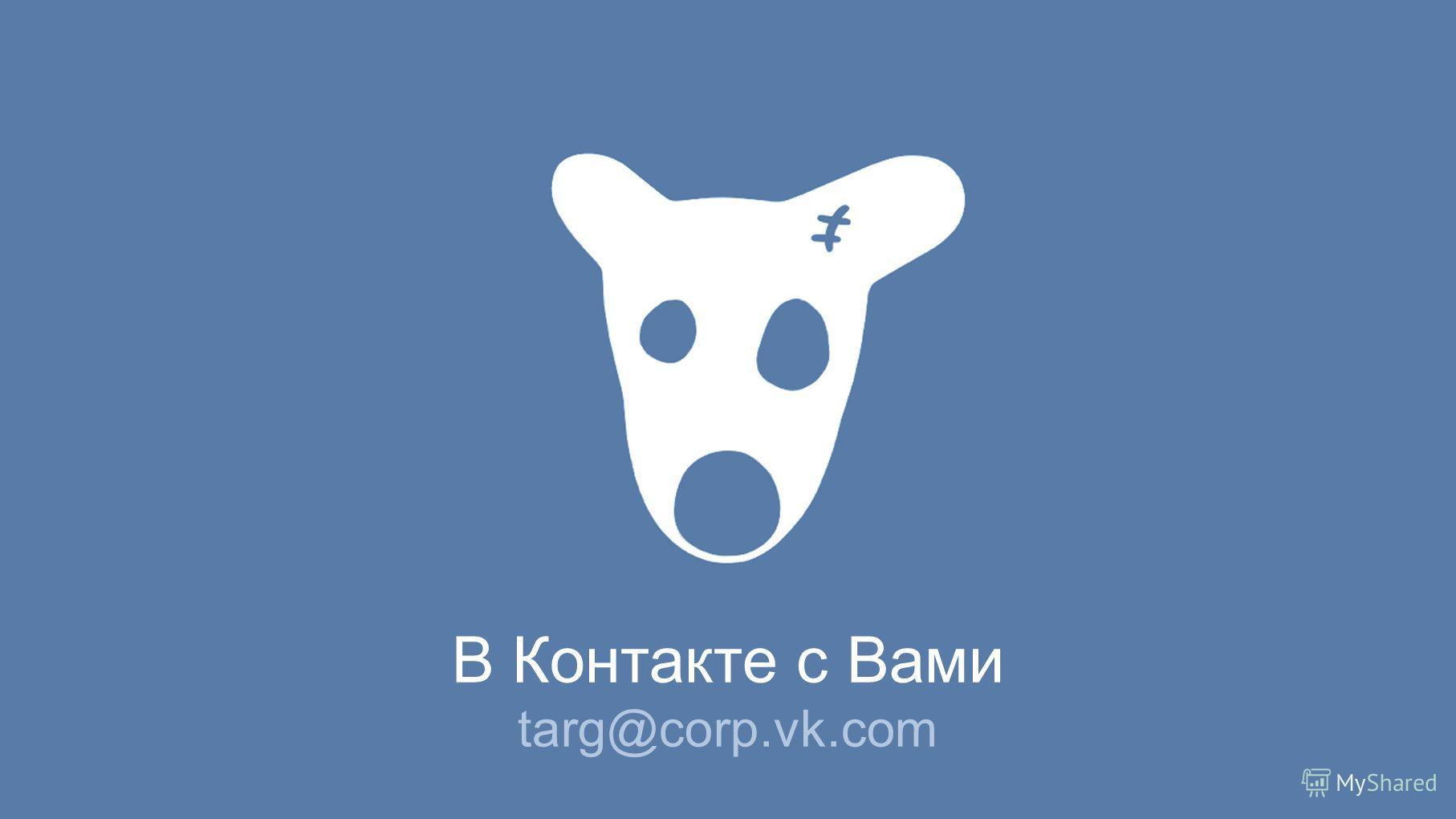 В Контакте с Вами targ@corp.vk.com