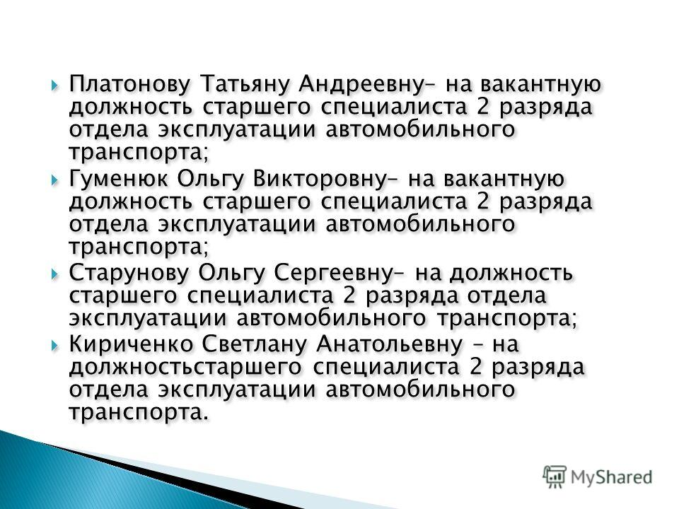 Платонову Татьяну Андреевну– на вакантную должность старшего специалиста 2 разряда отдела эксплуатации автомобильного транспорта; Гуменюк Ольгу Викторовну– на вакантную должность старшего специалиста 2 разряда отдела эксплуатации автомобильного транс