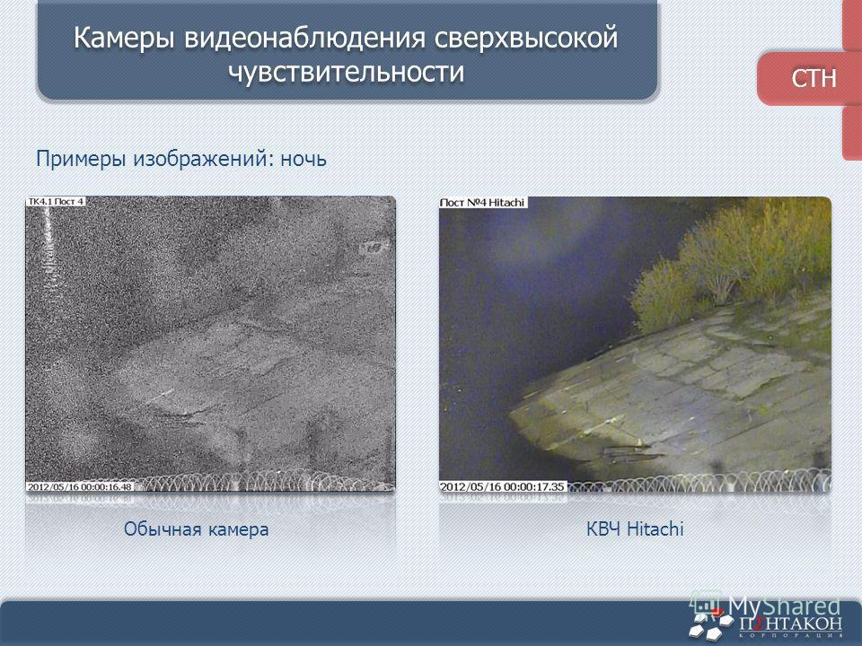 Примеры изображений: ночь Обычная камера КВЧ Hitachi Камеры видеонаблюдения сверхвысокой чувствительности СТН