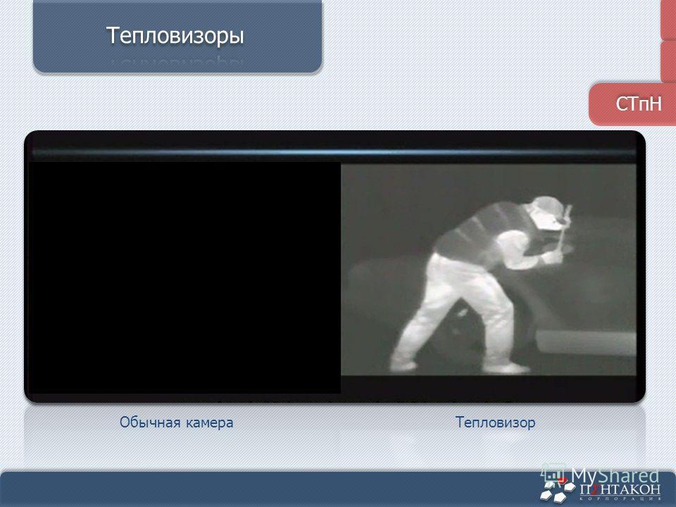Обычная камераТепловизор СТпН