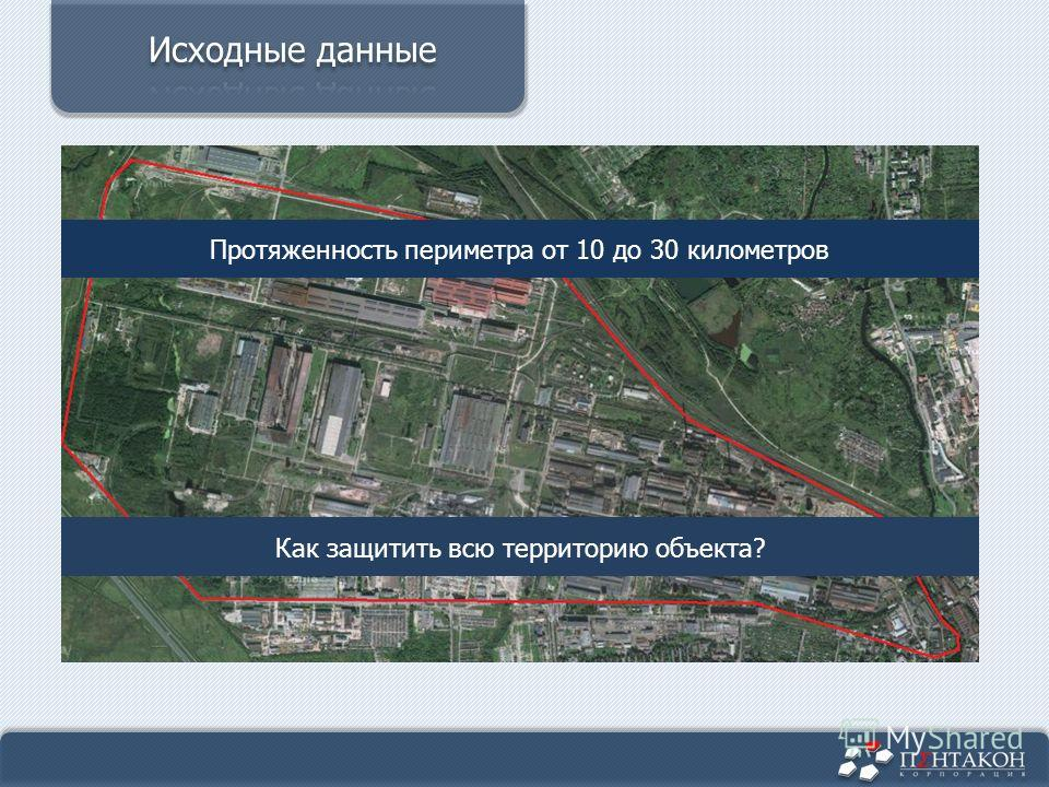 Протяженность периметра от 10 до 30 километров Как защитить всю территорию объекта?