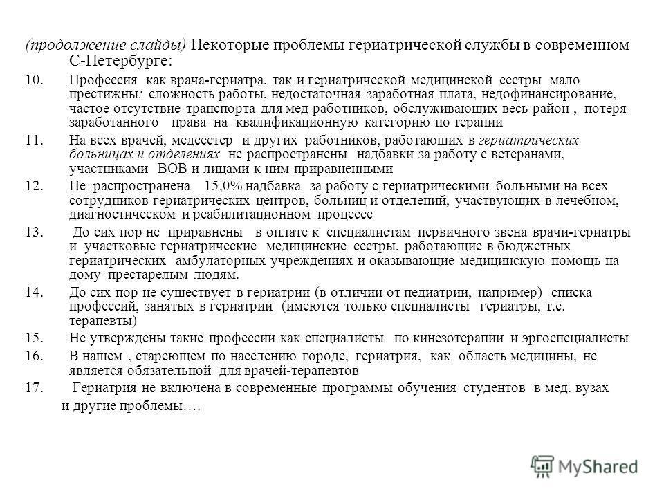 (продолжение слайды) Некоторые проблемы гериатрической службы в современном С-Петербурге: 10.Профессия как врача-гериатра, так и гериатрической медицинской сестры мало престижны: сложность работы, недостаточная заработная плата, недофинансирование, ч