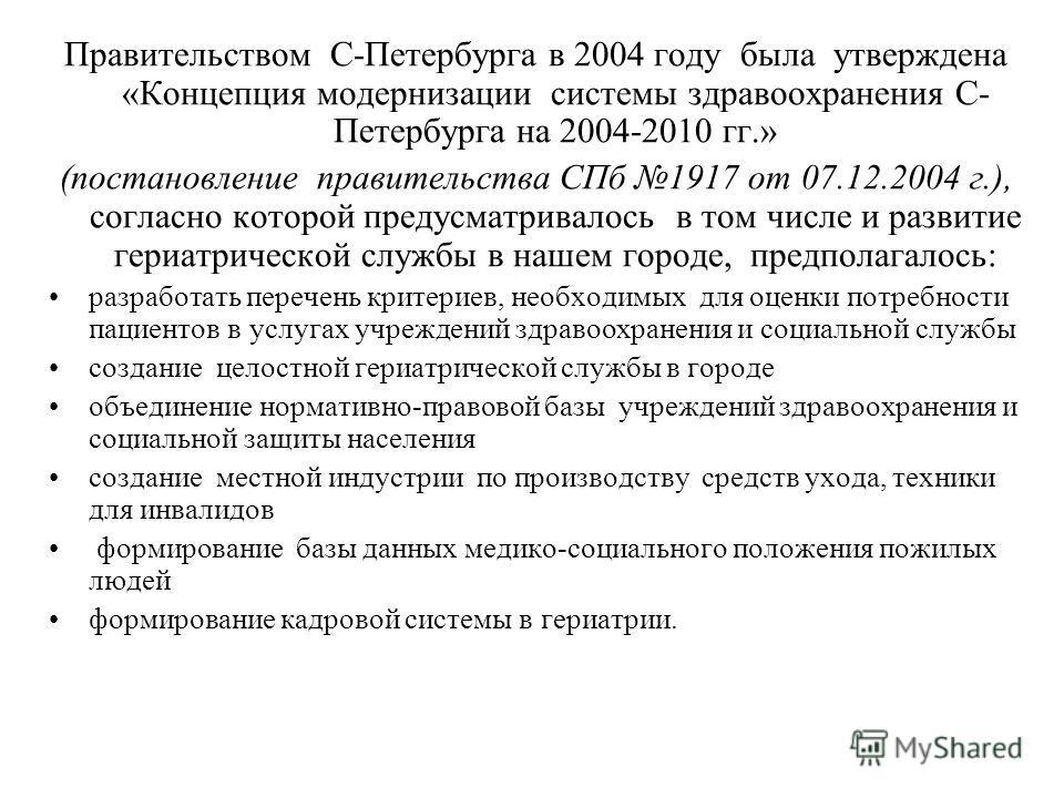 Правительством С-Петербурга в 2004 году была утверждена «Концепция модернизации системы здравоохранения С- Петербурга на 2004-2010 гг.» (постановление правительства СПб 1917 от 07.12.2004 г.), согласно которой предусматривалось в том числе и развитие