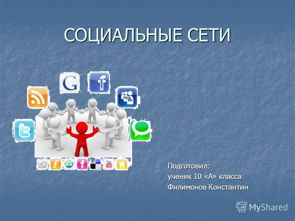 Social Networking Sites in Our Life (Тема: Социальные сети