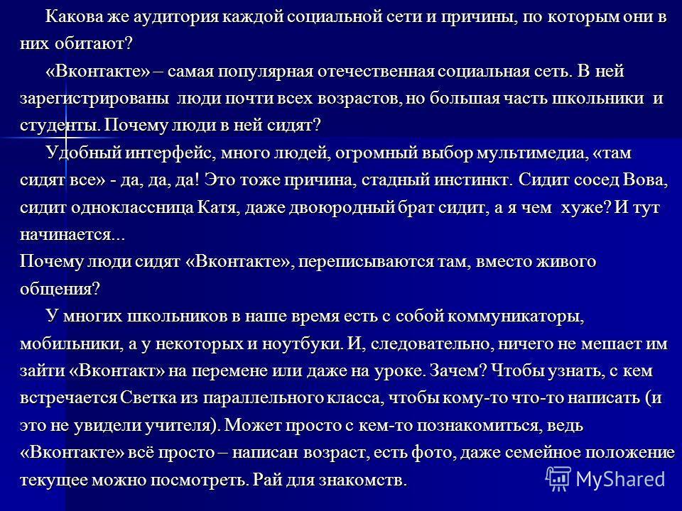 Какова же аудитория каждой социальной сети и причины, по которым они в них обитают? «Вконтакте» – самая популярная отечественная социальная сеть. В ней зарегистрированы люди почти всех возрастов, но большая часть школьники и студенты. Почему люди в н
