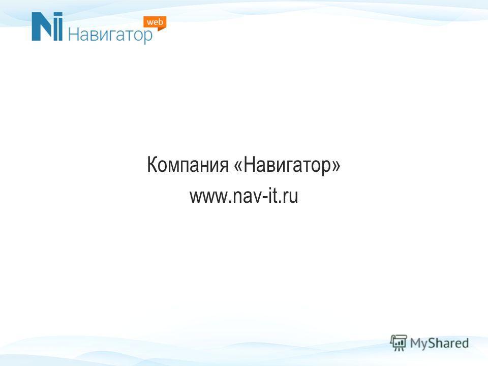 Компания «Навигатор» www.nav-it.ru