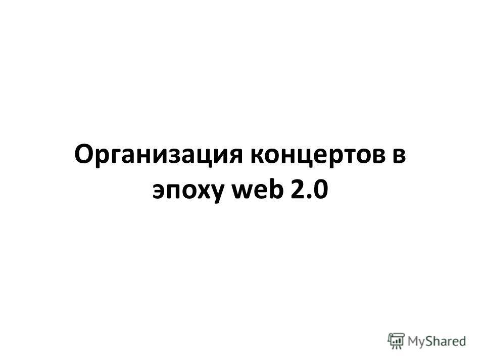 Организация концертов в эпоху web 2.0