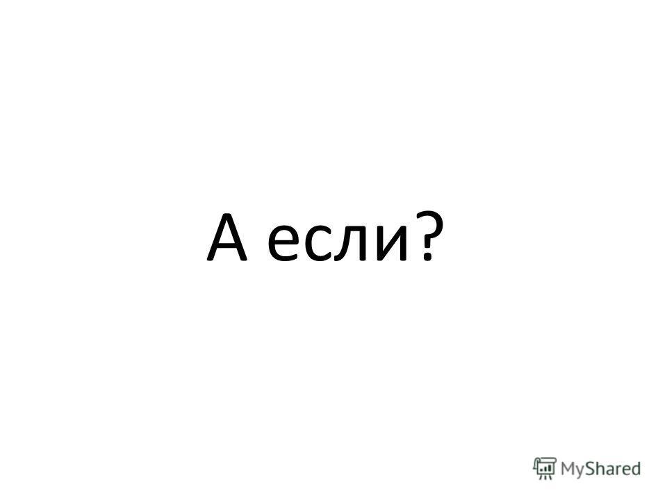 А если?