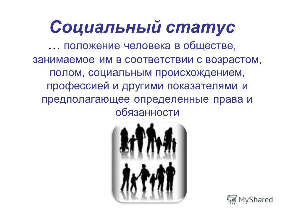 Предписываемые статусы человека
