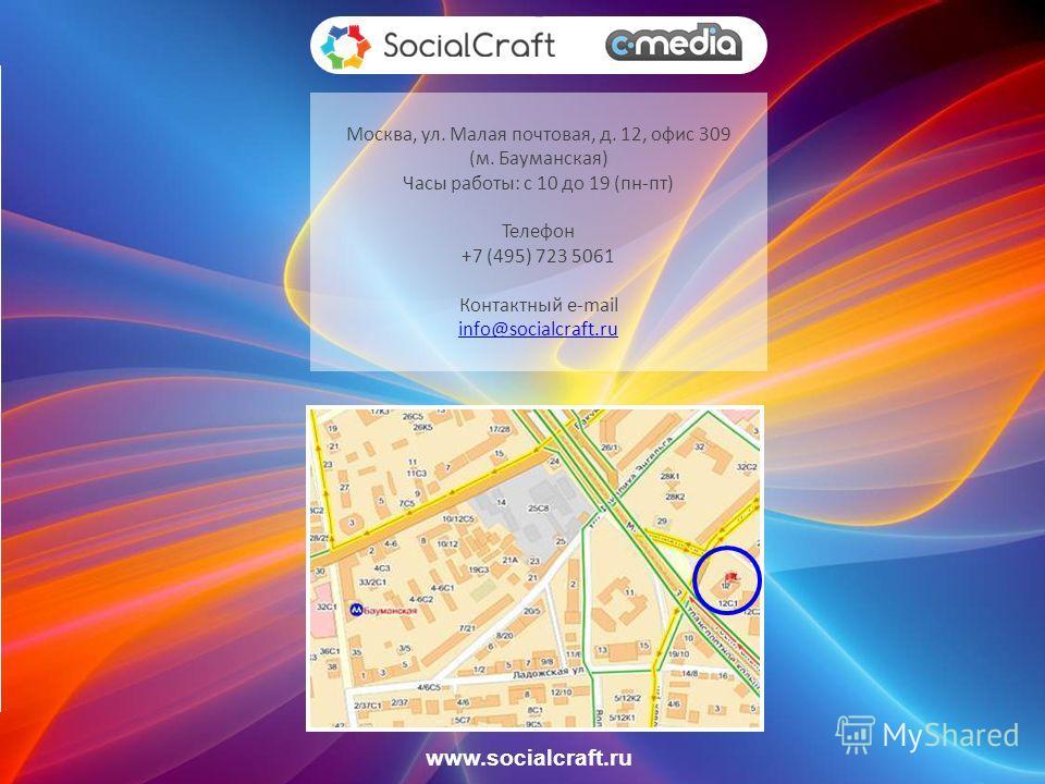 Москва, ул. Малая почтовая, д. 12, офис 309 (м. Бауманская) Часы работы: с 10 до 19 (пн-пт) Телефон +7 (495) 723 5061 Контактный e-mail info@socialcraft.ru www.socialcraft.ru