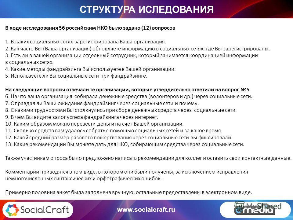 www.socialcraft.ru СТРУКТУРА ИСЛЕДОВАНИЯ В ходе исследования 56 российским НКО было задано (12) вопросов 1. В каких социальных сетях зарегистрирована Ваша организация. 2. Как часто Вы (Ваша организация) обновляете информацию в социальных сетях, где В