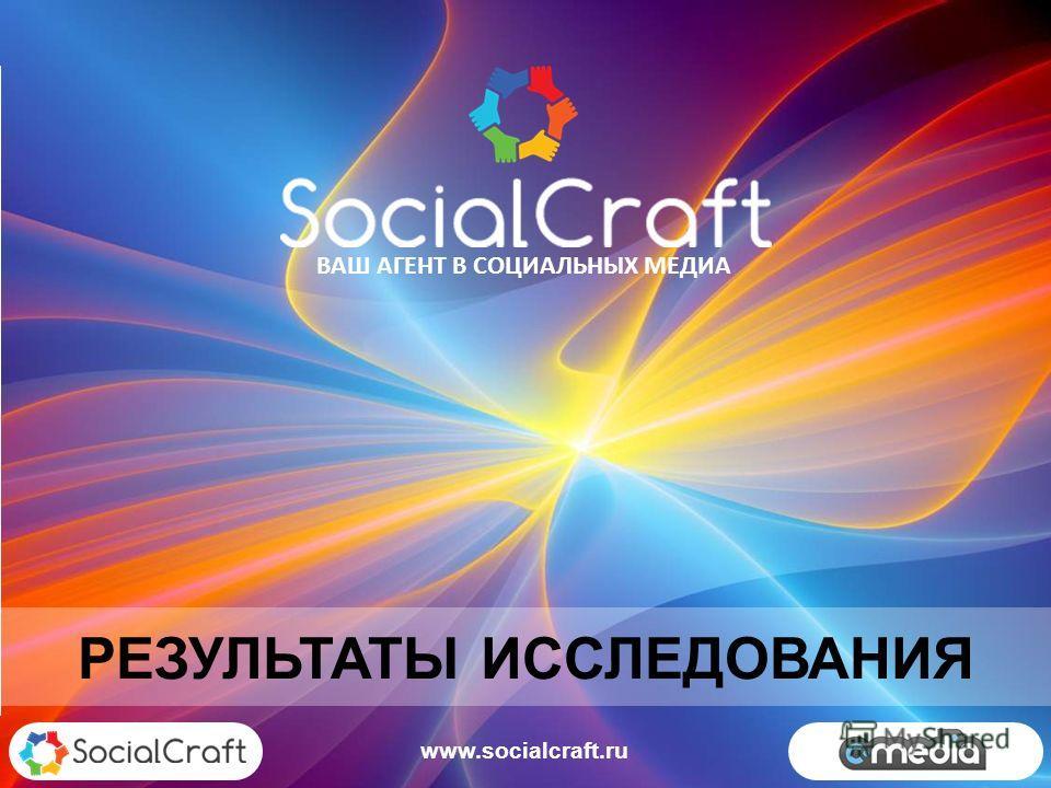 РЕЗУЛЬТАТЫ ИССЛЕДОВАНИЯ ВАШ АГЕНТ В СОЦИАЛЬНЫХ МЕДИА www.socialcraft.ru