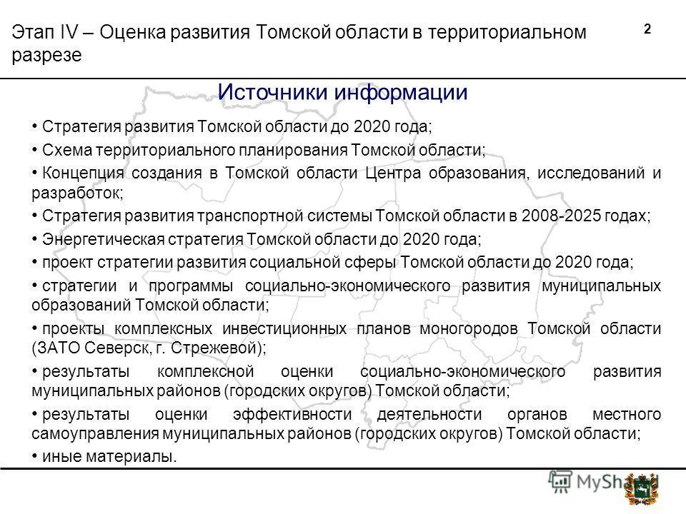 развития Томской области