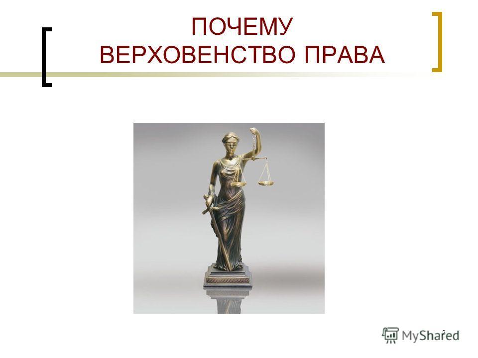 1 ВОЗМОЖНО ЛИ ВЕРХОВЕНСТВО ПРАВА В РОССИИ Г.А.СатаровСанкт-Петербург, 9 июля 2013 г.