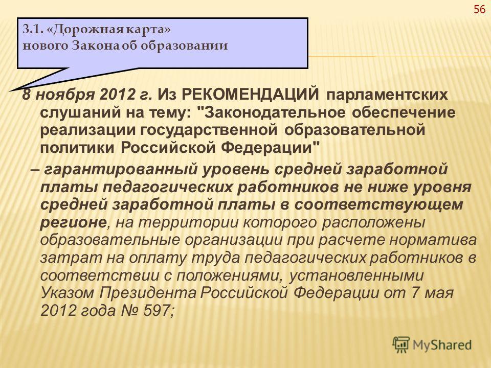 56 8 ноября 2012 г. Из РЕКОМЕНДАЦИЙ парламентских слушаний на тему:
