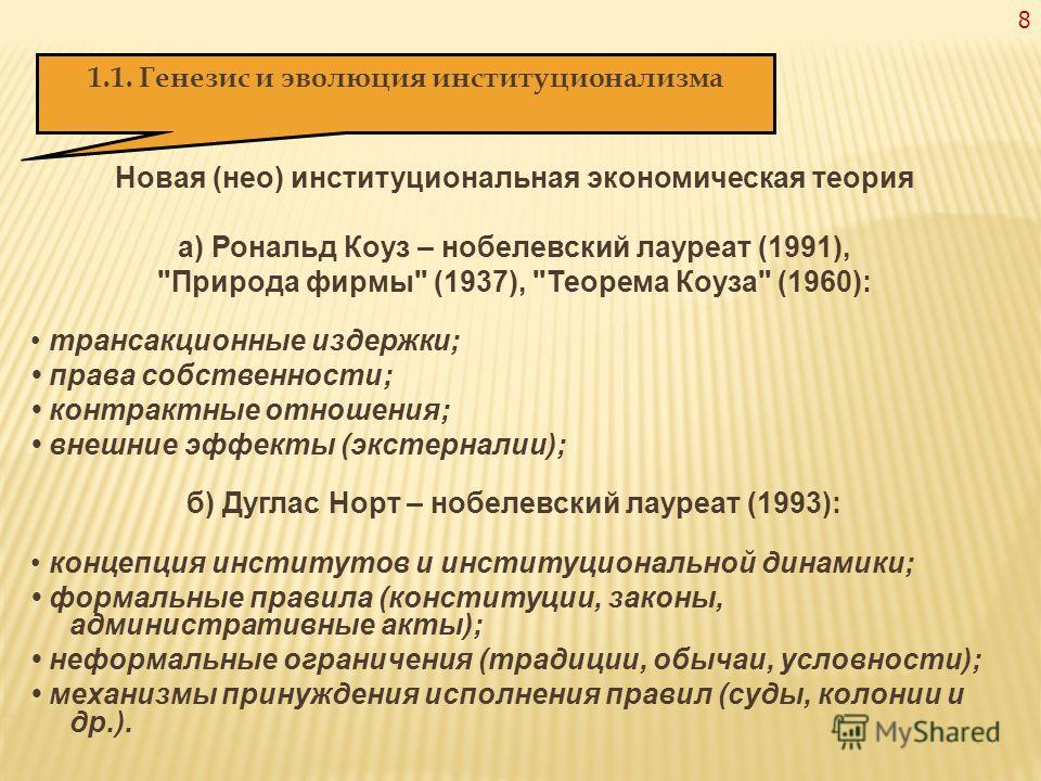 8 Новая (нео) институциональная экономическая теория а) Рональд Коуз – нобелевский лауреат (1991),