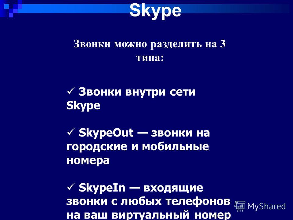 Skype Звонки можно разделить на 3 типа: Звонки внутри сети Skype SkypeOut звонки на городские и мобильные номера SkypeIn входящие звонки с любых телефонов на ваш виртуальный номер