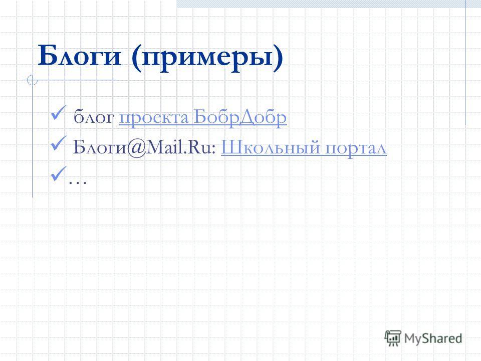 Блоги (примеры) блог проекта БобрДобрпроекта БобрДобр Блоги@Mail.Ru: Школьный порталШкольный портал …