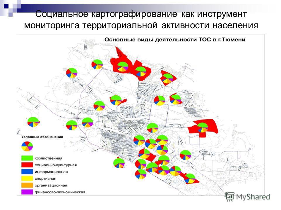 Социальное картографирование как инструмент мониторинга территориальной активности населения