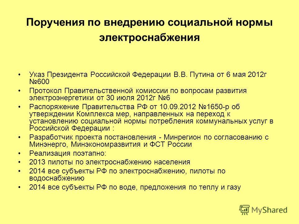 Поручения по внедрению социальной нормы электроснабжения Указ Президента Российской Федерации В.В. Путина от 6 мая 2012г 600 Протокол Правительственной комиссии по вопросам развития электроэнергетики от 30 июля 2012г 6 Распоряжение Правительства РФ о