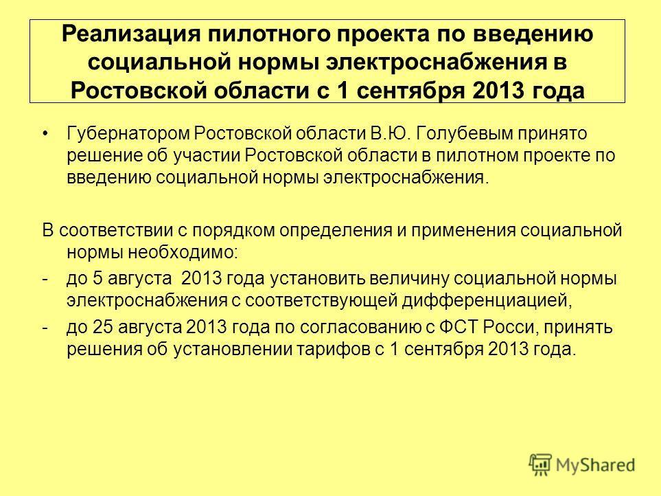 Губернатором Ростовской области В.Ю. Голубевым принято решение об участии Ростовской области в пилотном проекте по введению социальной нормы электроснабжения. В соответствии с порядком определения и применения социальной нормы необходимо: -до 5 авгус