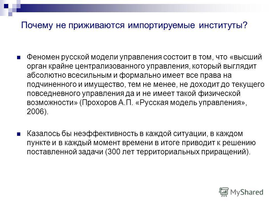 Феномен русской модели управления состоит в том, что «высший орган крайне централизованного управления, который выглядит абсолютно всесильным и формально имеет все права на подчиненного и имущество, тем не менее, не доходит до текущего повседневного