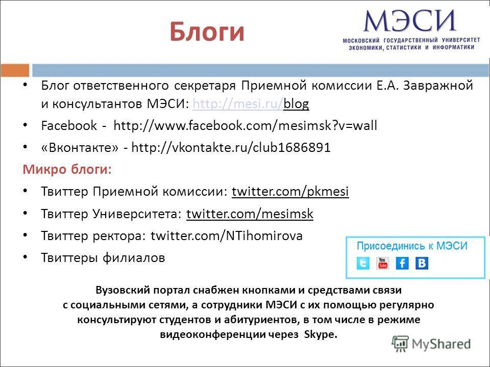 Блоги Блог ответственного секретаря Приемной комиссии Е.А. Завражной и консультантов МЭСИ: http://mesi.ru/bloghttp://mesi.ru/ Facebook - http://www.facebook.com/mesimsk?v=wall «Вконтакте» - http://vkontakte.ru/club1686891 Микро блоги: Твиттер Приемно