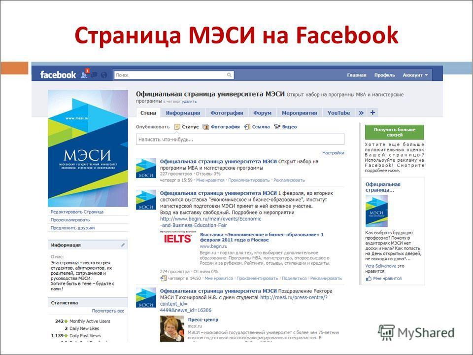 Страница МЭСИ на Facebook