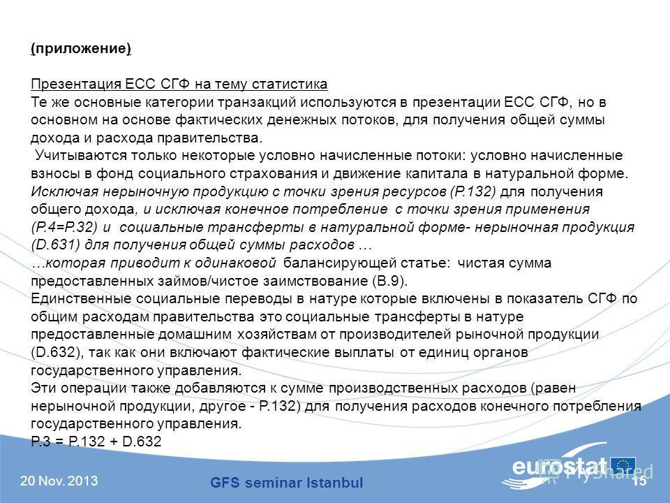 20 Nov. 2013 GFS seminar Istanbul 15 (приложение) Презентация ЕСС СГФ на тему статистика Те же основные категории транзакций используются в презентации ЕСС СГФ, но в основном на основе фактических денежных потоков, для получения общей суммы дохода и