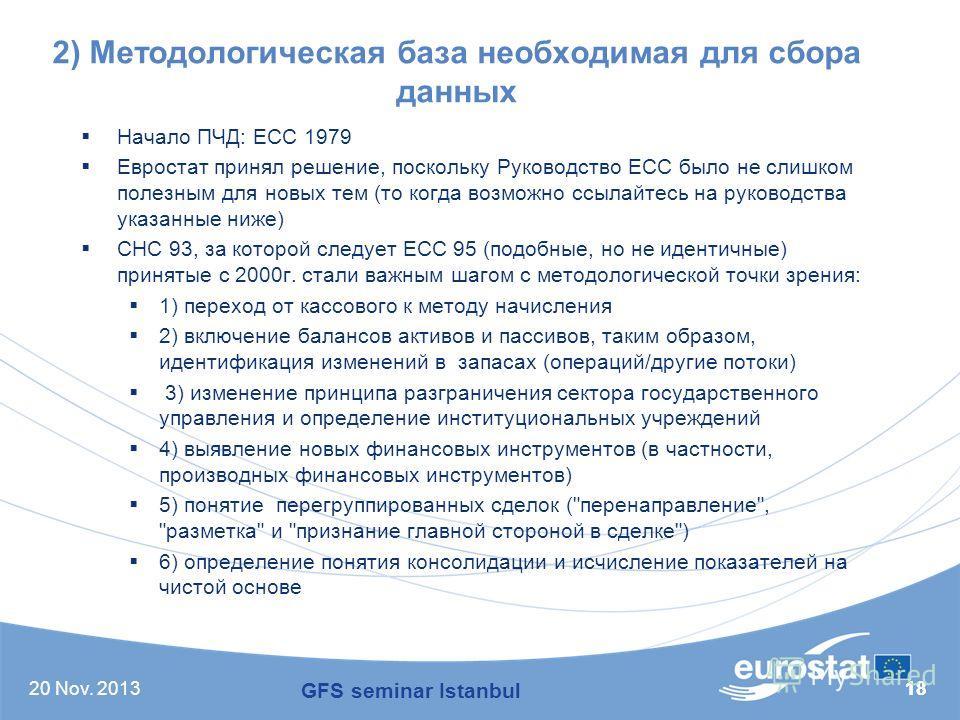 20 Nov. 201318 2) Методологическая база необходимая для сбора данных Начало ПЧД: ЕСС 1979 Евростат принял решение, поскольку Руководство ЕСС было не слишком полезным для новых тем (то когда возможно ссылайтесь на руководства указанные ниже) СНС 93, з
