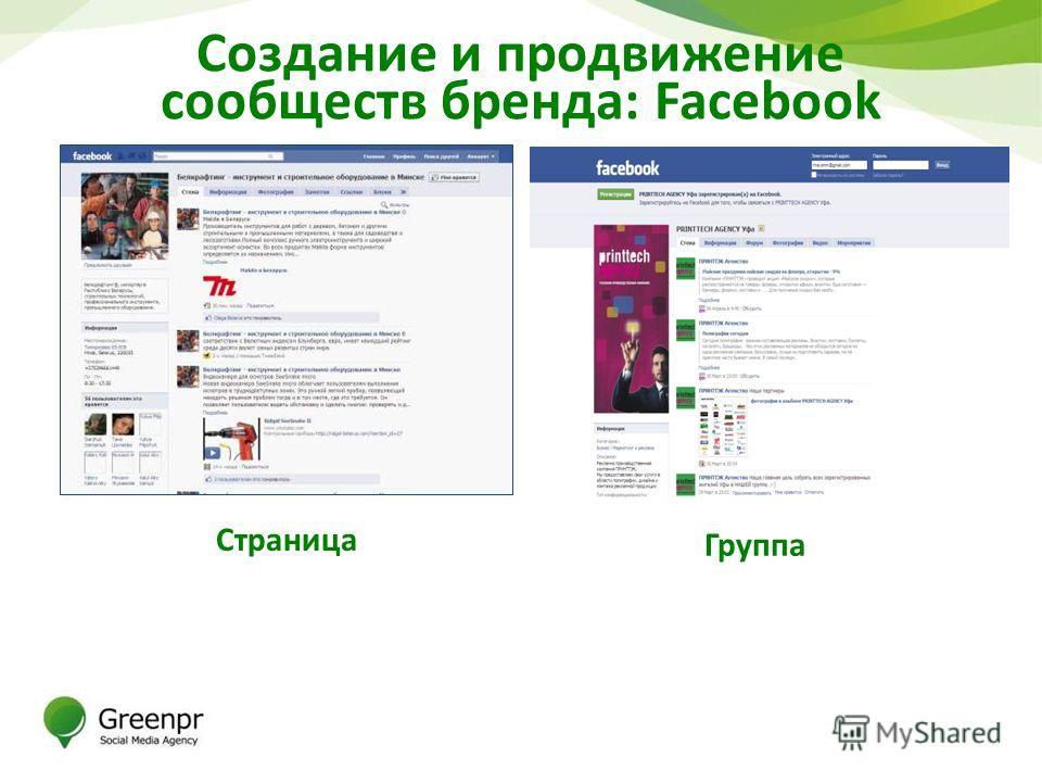 Создание и продвижение сообществ бренда: Facebook Страница Группа