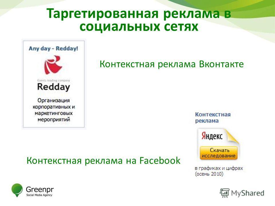 Таргетированная реклама в социальных сетях Контекстная реклама Вконтакте Контекстная реклама на Facebook