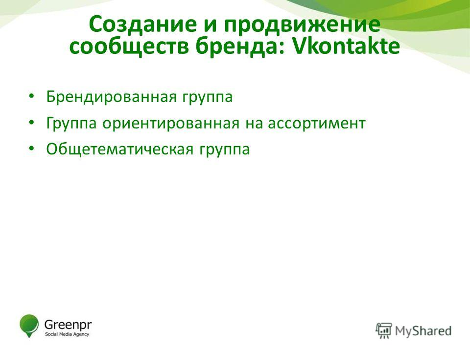 Создание и продвижение сообществ бренда: Vkontakte Брендированная группа Группа ориентированная на ассортимент Общетематическая группа