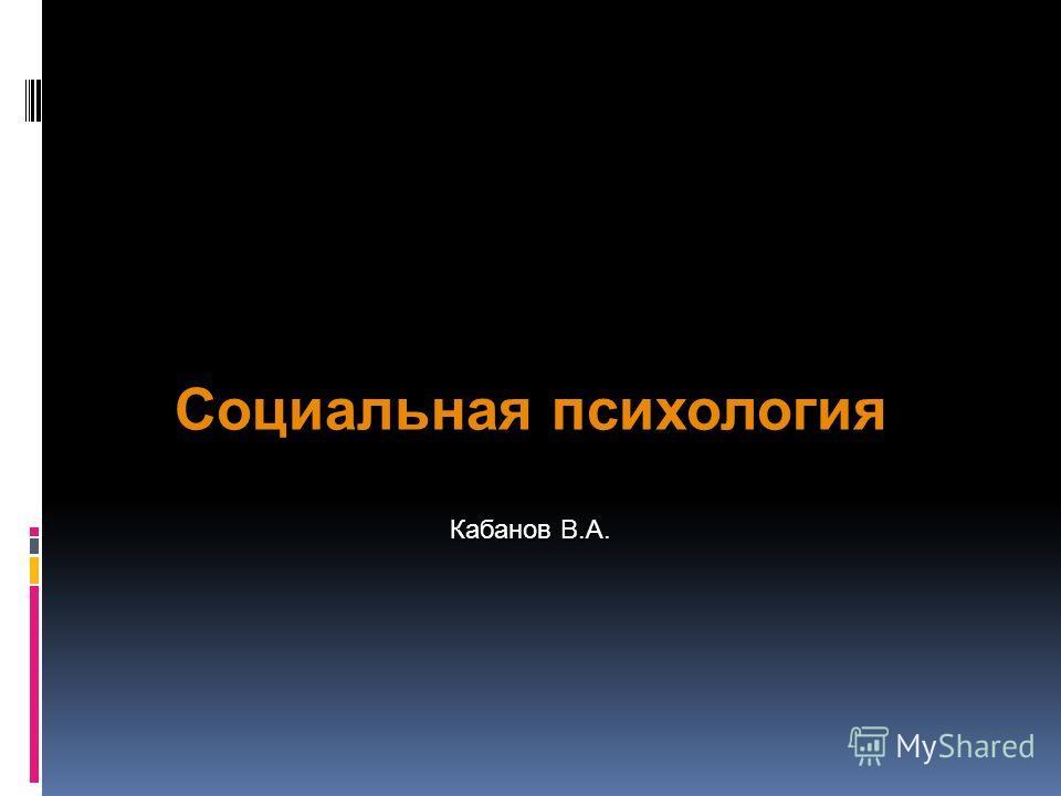 Социальная психология Кабанов В.А.