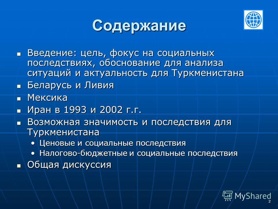 2 Содержание Введение: цель, фокус на социальных последствиях, обоснование для анализа ситуаций и актуальность для Туркменистана Введение: цель, фокус на социальных последствиях, обоснование для анализа ситуаций и актуальность для Туркменистана Белар