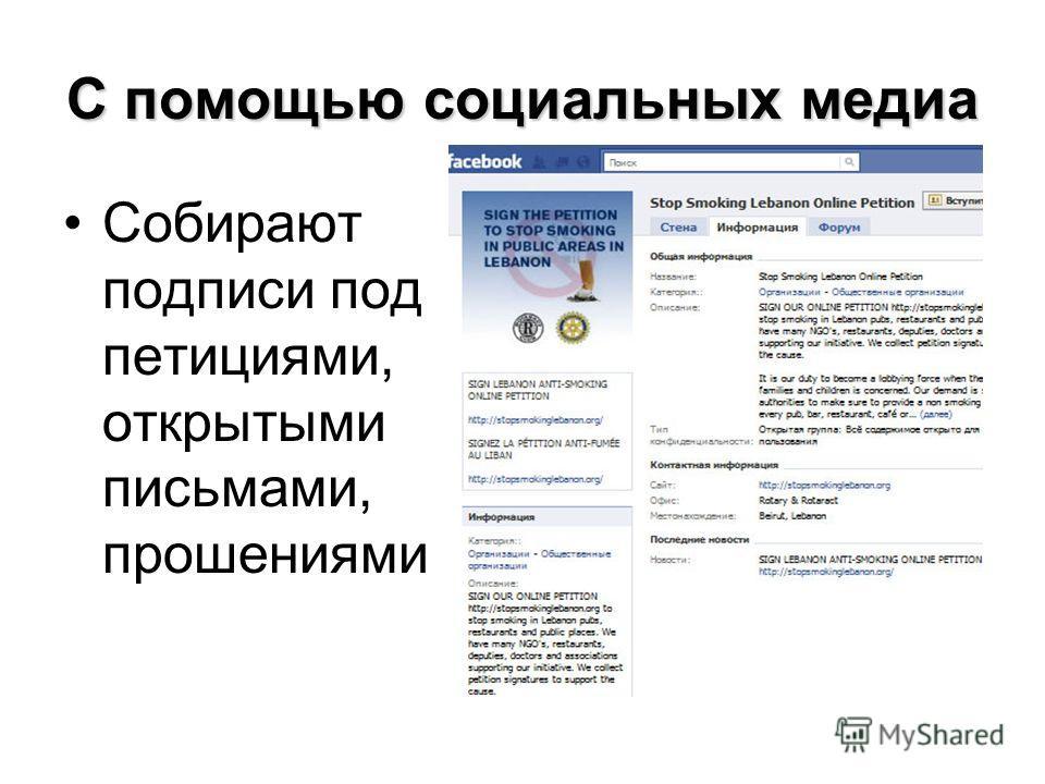 С помощью социальных медиа Собирают подписи под петициями, открытыми письмами, прошениями