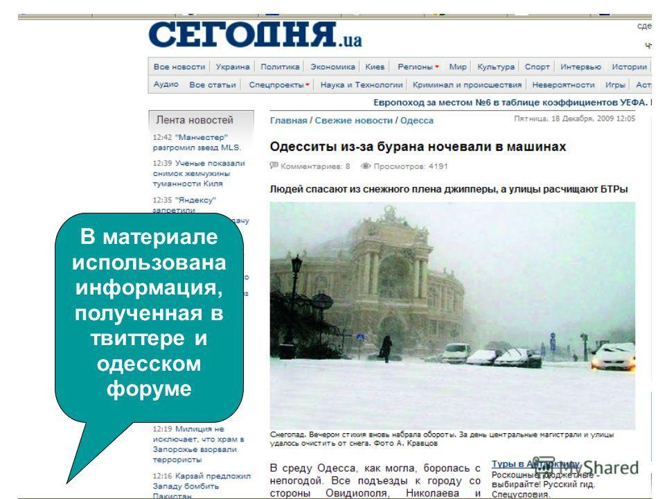 В материале использована информация, полученная в твиттере и одесском форуме