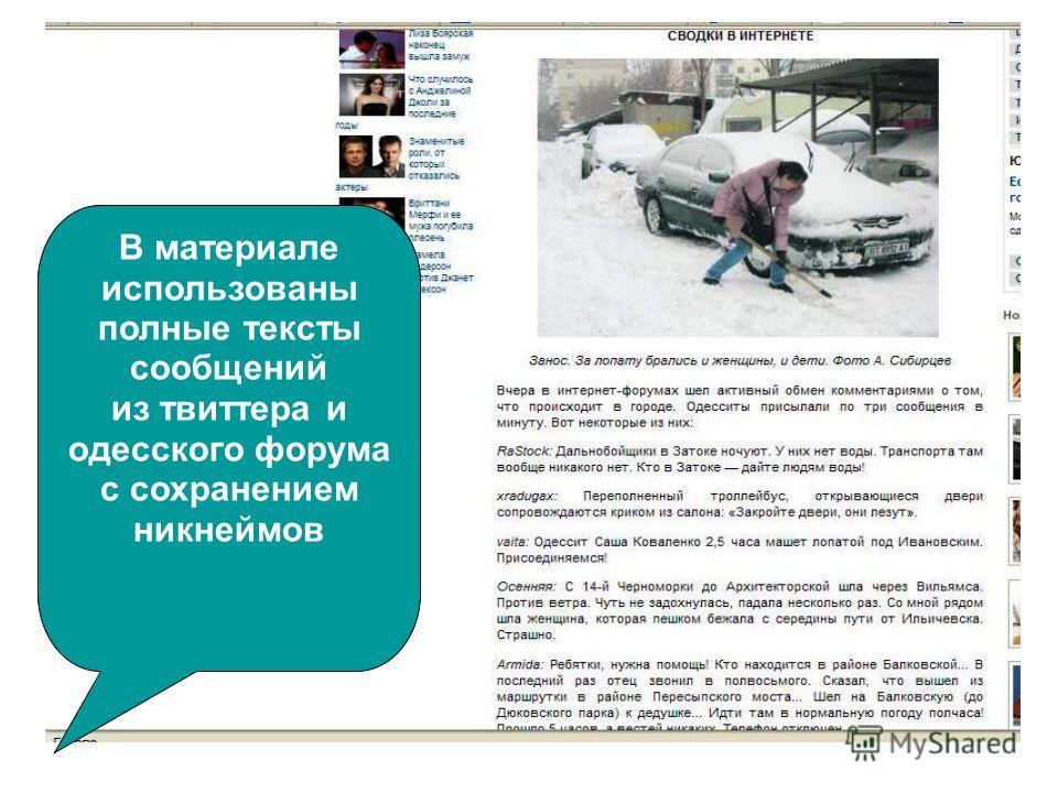 В материале использованы полные тексты сообщений из твиттера и одесского форума с сохранением никнеймов