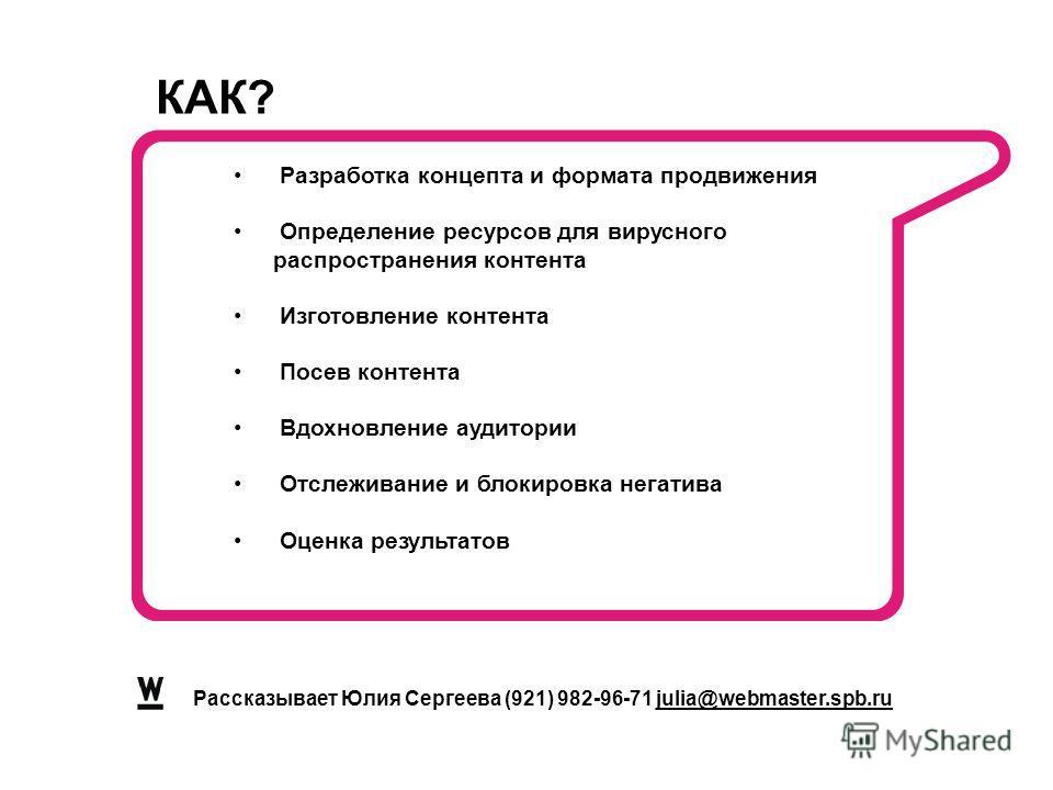 Рассказывает Юлия Сергеева (921) 982-96-71 julia@webmaster.spb.ru Разработка концепта и формата продвижения Определение ресурсов для вирусного распространения контента Изготовление контента Посев контента Вдохновление аудитории Отслеживание и блокиро