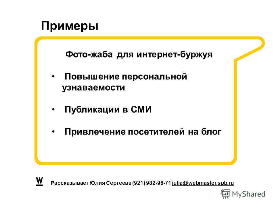 Фото-жаба для интернет-буржуя Повышение персональной узнаваемости Публикации в СМИ Привлечение посетителей на блог Примеры Рассказывает Юлия Сергеева (921) 982-96-71 julia@webmaster.spb.ru