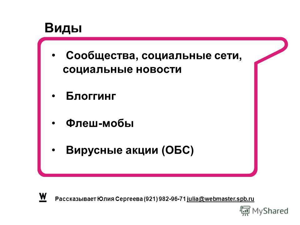 Рассказывает Юлия Сергеева (921) 982-96-71 julia@webmaster.spb.ru Сообщества, социальные сети, социальные новости Блоггинг Флеш-мобы Вирусные акции (ОБС) Виды