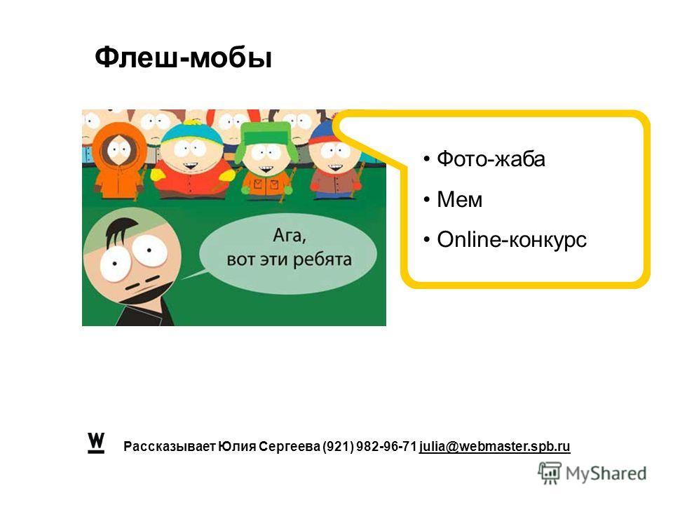 Рассказывает Юлия Сергеева (921) 982-96-71 julia@webmaster.spb.ru Флеш-мобы Фото-жаба Мем Online-конкурс