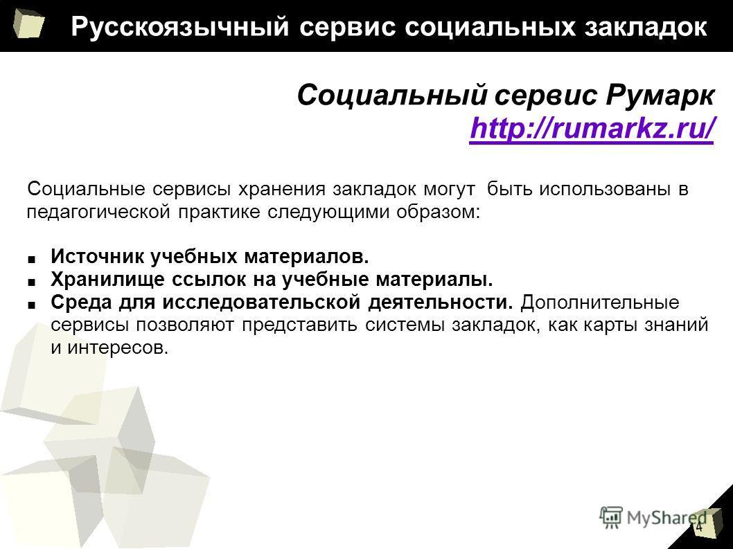 14 Русскоязычный сервис социальных закладок Социальный сервис Румарк http://rumarkz.ru/ Социальные сервисы хранения закладок могут быть использованы в педагогической практике следующими образом: Источник учебных материалов. Хранилище ссылок на учебны