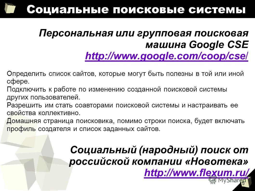 15 Социальные поисковые системы Персональная или групповая поисковая машина Google CSE http://www.google.com/coop/cse/ http://www.google.com/coop/cse/ Определить список сайтов, которые могут быть полезны в той или иной сфере. Подключить к работе по и
