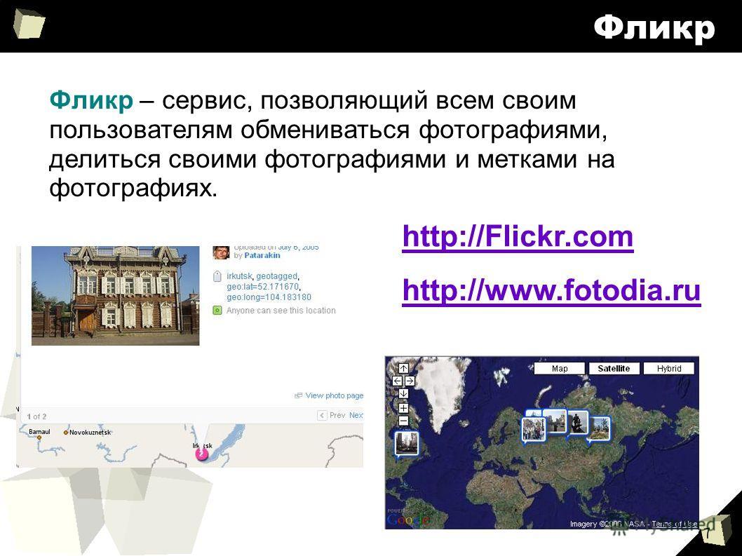 17 Фликр – сервис, позволяющий всем своим пользователям обмениваться фотографиями, делиться своими фотографиями и метками на фотографиях. http://Flickr.com http://www.fotodia.ru Фликр