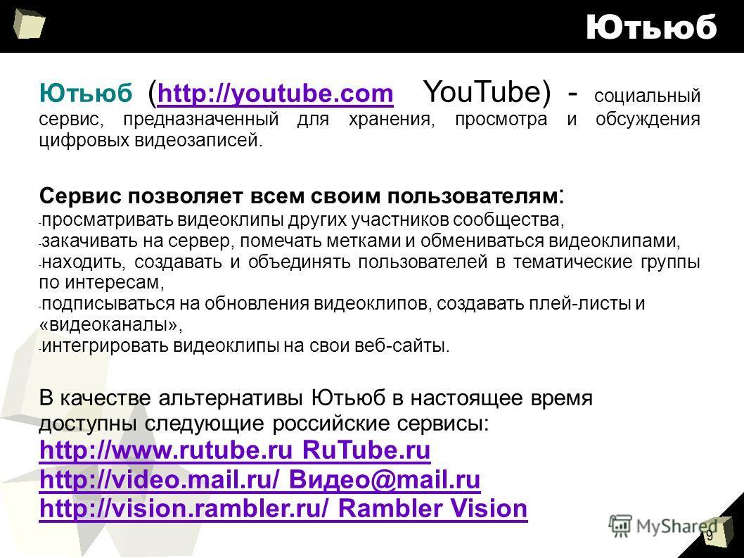 19 Ютьюб ( http://youtube.com YouTube) - социальный сервис, предназначенный для хранения, просмотра и обсуждения цифровых видеозаписей. http://youtube.com Сервис позволяет всем своим пользователям : - просматривать видеоклипы других участников сообще