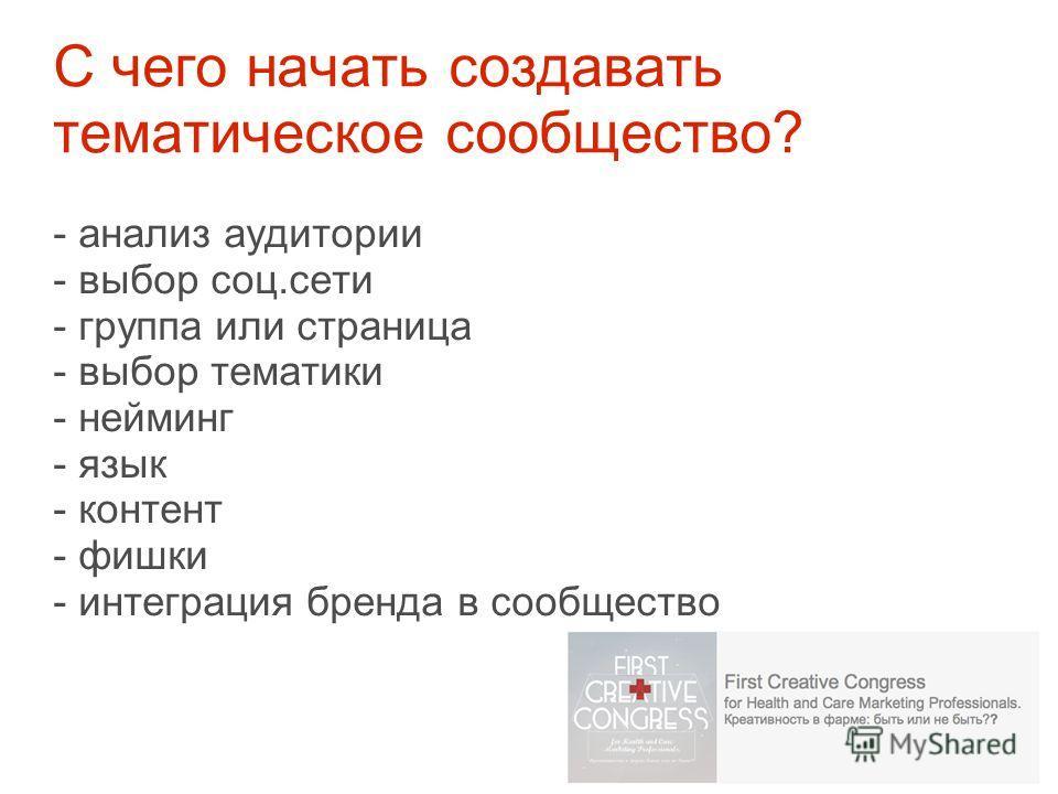 С чего начать создавать тематическое сообщество? - анализ аудитории - выбор соц.сети - группа или страница - выбор тематики - нейминг - язык - контент - фишки - интеграция бренда в сообщество