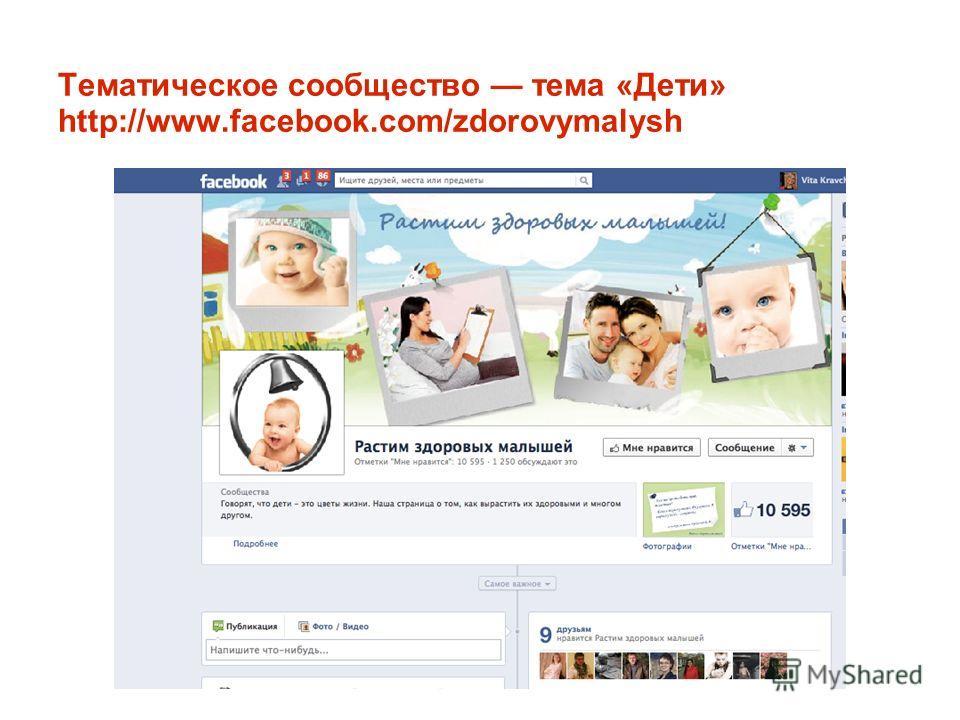 Тематическое сообщество тема «Дети» http://www.facebook.com/zdorovymalysh